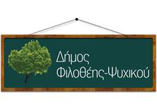 Δήμος Ν. Ψυχικού